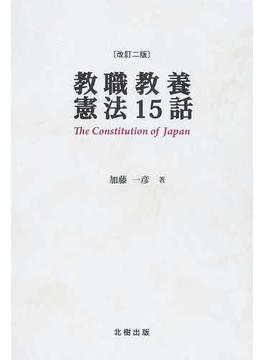 教職教養憲法15話 改訂2版