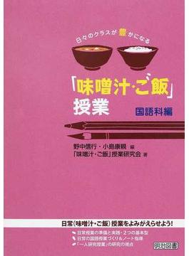 「味噌汁・ご飯」授業 日々のクラスが豊かになる 国語科編