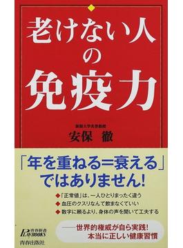 老けない人の免疫力(青春新書PLAY BOOKS)