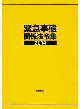 緊急事態関係法令集 2014