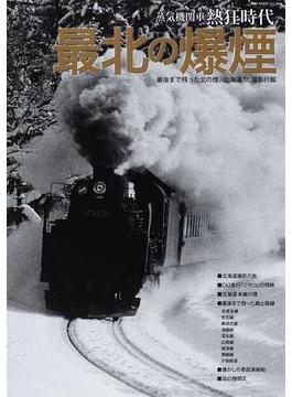 蒸気機関車熱狂時代!最北の爆煙 漆黒の爆煙が凍れる大地を凌駕した 最後のSL王国北海道、最果ての撮影行脚(OAK MOOK)