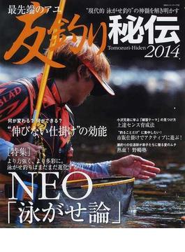 最先端のアユ友釣り秘伝 2014 NEO「泳がせ論」〜より強く、より多彩に〜 伸びない仕掛けの効能(BIG1シリーズ)