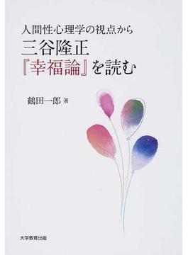 人間性心理学の視点から三谷隆正『幸福論』を読む