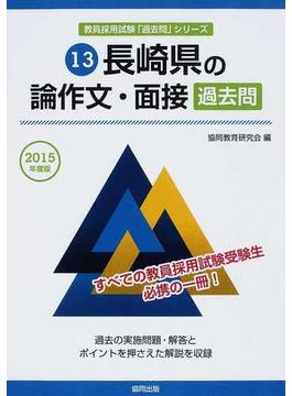 長崎県の論作文・面接過去問 2015年度版