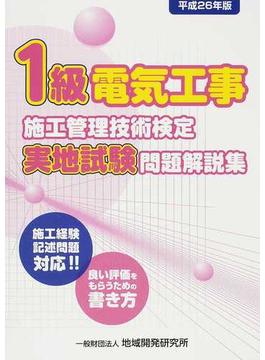 1級電気工事施工管理技術検定実地試験問題解説集 平成26年版