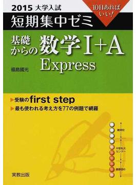 基礎からの数学Ⅰ+A Express 10日あればいい! 2015