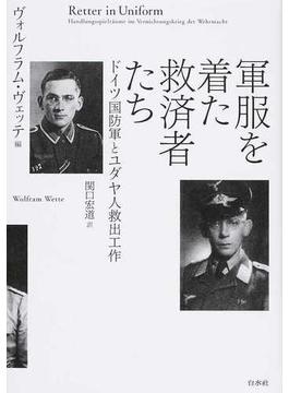 軍服を着た救済者たち ドイツ国防軍とユダヤ人救出工作
