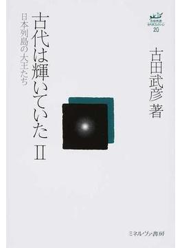 古田武彦・古代史コレクション 20 古代は輝いていた 2 日本列島の大王たち