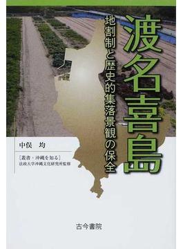 渡名喜島 地割制と歴史的集落景観の保全