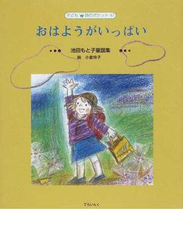 おはようがいっぱい 池田もと子童謡集