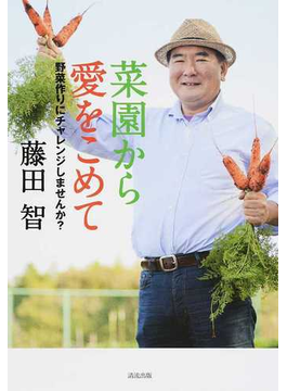 菜園から愛をこめて 野菜作りにチャレンジしませんか?