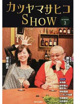カツヤマサヒコSHOW season2