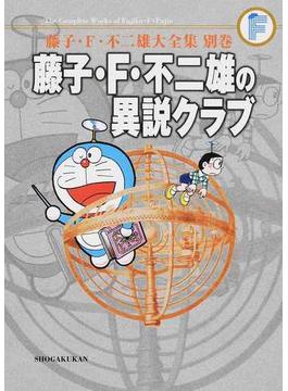 藤子・F・不二雄大全集 別巻3 藤子・F・不二雄の異説クラブ(てんとう虫コミックス スペシャル)