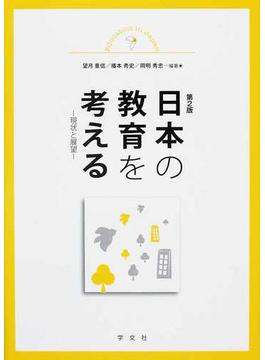 日本の教育を考える 現状と展望 第2版