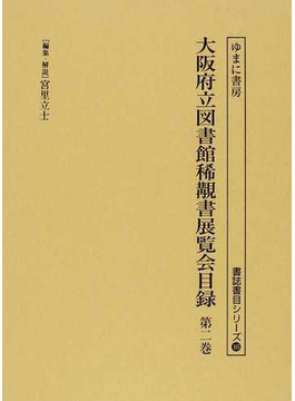 大阪府立図書館稀覯書展覧会目録 復刻 第2巻