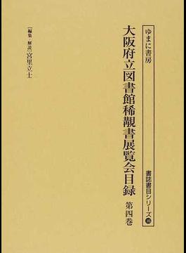 大阪府立図書館稀覯書展覧会目録 復刻 第4巻