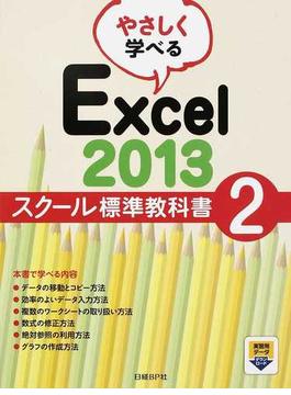 やさしく学べるExcel 2013スクール標準教科書 2