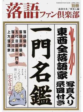 落語ファン倶楽部 別冊(2014APRIL) 東西全落語家一門名鑑