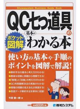 QC七つ道具の基本がわかる本 ポケット図解