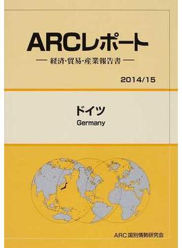ドイツ 2014/15年版