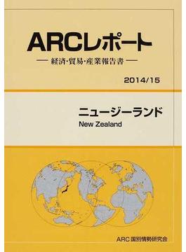 ニュージーランド 2014/15年版