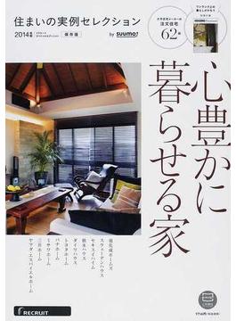 住まいの実例セレクション 保存版 2014 大手住宅メーカーで建てた、心豊かに暮らせる家