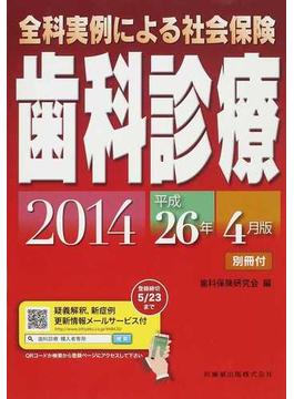 全科実例による社会保険歯科診療 平成26年4月版