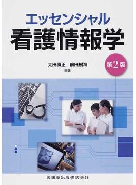 エッセンシャル看護情報学 第2版