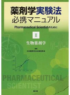 薬剤学実験法必携マニュアル Pharmaceutical Scientistのために 2 生物薬剤学