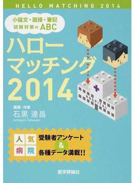 ハローマッチング 小論文・面接・筆記試験対策のABC 2014