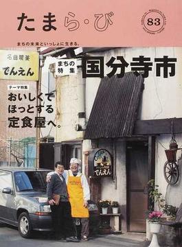 たまら・び No.83(2014Spring) 国分寺市/おいしくてほっとする定食屋へ。