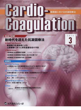 Cardio‐Coagulation 循環器における抗凝固療法 Vol.1No.1(2014.3) MAIN THEME新時代を迎えた抗凝固療法