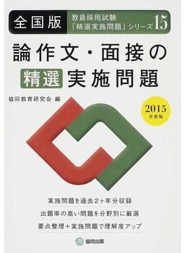 論作文・面接の精選実施問題 全国版 2015年度版
