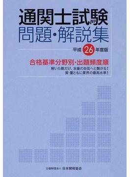 通関士試験問題・解説集 合格基準分野別・出題頻度順 平成26年度版