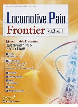 Locomotive Pain Frontier Vol.3No.1(2014.4) 運動器疼痛におけるオピオイド治療