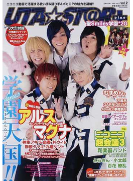 UTA☆ST@R plus vol.2(学研MOOK)