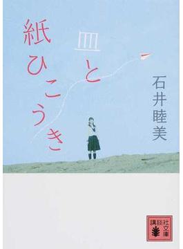 皿と紙ひこうき(講談社文庫)