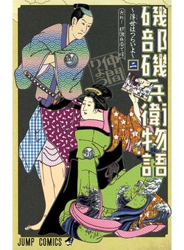磯部磯兵衛物語〜浮世はつらいよ〜 2 (ジャンプ・コミックス)(ジャンプコミックス)