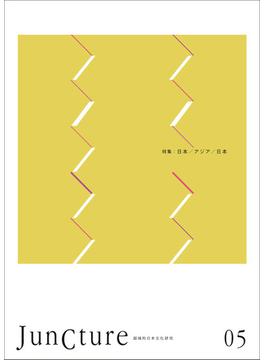 JunCture 超域的日本文化研究 05(2014) 特集:日本/アジア/日本