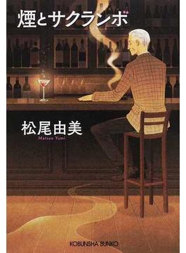 煙とサクランボ(光文社文庫)