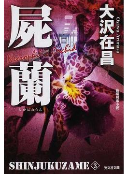 屍蘭 長編刑事小説 新装版(光文社文庫)