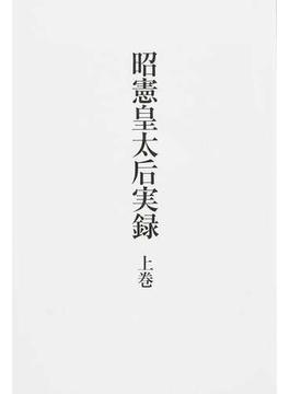 昭憲皇太后実録 上巻 自嘉永二年至明治三十年