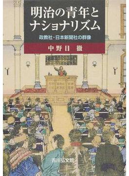 明治の青年とナショナリズム 政教社・日本新聞社の群像