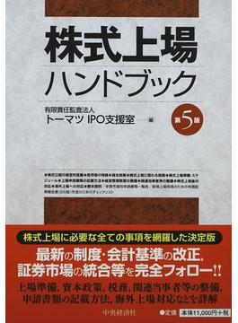 株式上場ハンドブック 第5版
