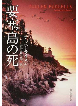 要塞島の死(創元推理文庫)
