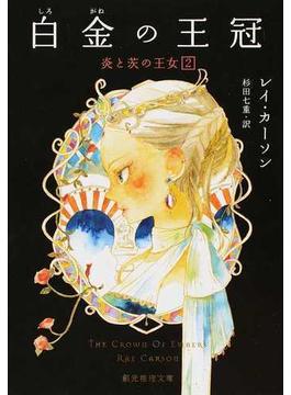 白金の王冠(創元推理文庫)