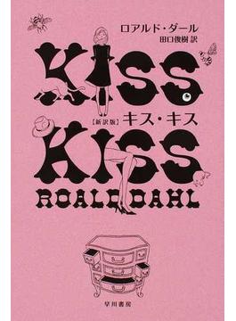 キス・キス 新訳版(ハヤカワ・ミステリ文庫)