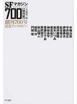 SFマガジン700 創刊700号記念アンソロジー 国内篇(ハヤカワ文庫 SF)