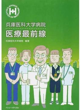兵庫医科大学病院医療最前線