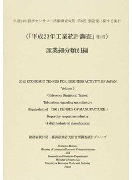経済センサス−活動調査報告 平成24年第6巻 製造業に関する集計 産業細分類別編